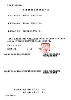 医療機器修理業許可証