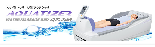 アクアタイザーQZ-240(ウォーターベット・マッサージ器)