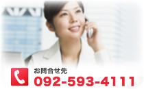 TEL 092-593-4111