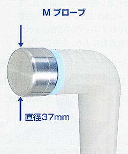 SZ-100 Mプローブ